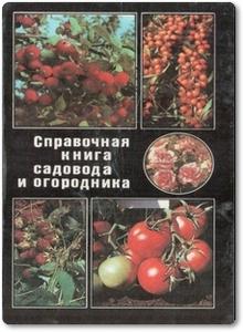 Справочная книга садовода и огородника - Зверева А. П.