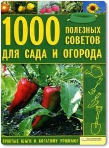 1000 полезных советов для сада и огорода - Цветкова М. В.