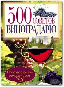 500 советов виноградарю - Бойчук Ю. Д.