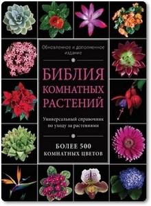 Библия комнатных растений - Березкина И. В.