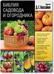Библия садовода и огородника - Хессайон Д. Г.