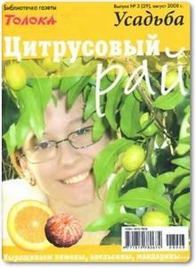 Цитрусовый рай - Журнал Усадьба