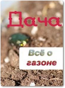 Дача: Всё о газоне - Мельников И.