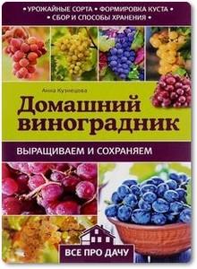 Домашний виноградник - Кузнецова А. В.