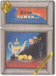 Хочу лимон - Либрихт А. П.