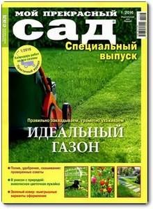Идеальный газон - Журнал Мой прекрасный сад