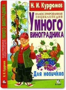 Иллюстрированная энциклопедия виноградника - Курдюмов Н. И.
