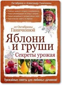 Яблони и груши секреты урожая - Ганичкина О. А.