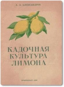 Кадочная культура лимона - Александров А. Д.