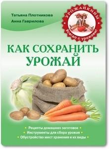 Как сохранить урожай - Плотникова Т. Ф.