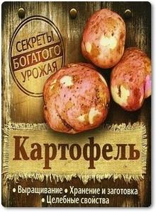 Картофель: Выращивание, хранение - Замулина Т.