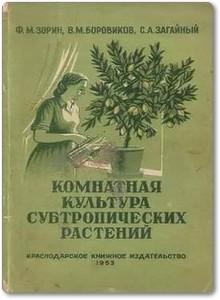 Комнатная культура субтропических растений - Зорин Ф. М.