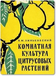 Комнатная культура цитрусовых растений - Зиньковский В. М.