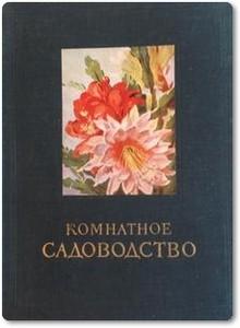 Комнатное садоводство - Киселев Г.