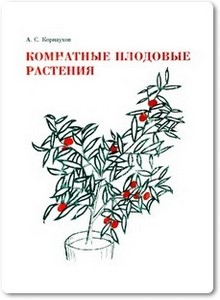 Комнатные плодовые растения - Корнаухов А. С.