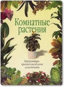 Комнатные растения - Опитц К. Х.