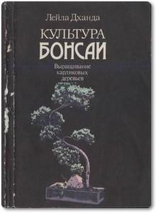 Культура бонсай - Дханда Л.