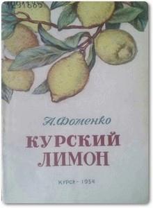 Курский лимон - Фоменко А.