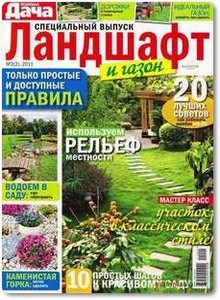 Ландшафт и газон - Журнал Любимая дача