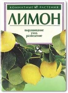 Лимон: выращивание, уход, разведение - Шайденкова Л. В.