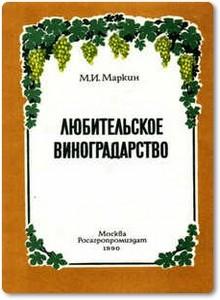 Любительское виноградарство - Маркин М. И.