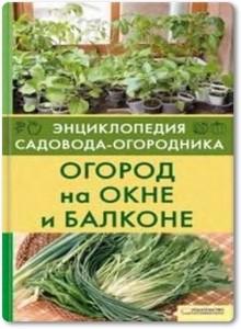 Огород на окне и балконе - Цветкова М. В.