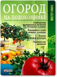 Огород на подоконнике - Онищенко Л.