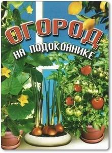 Огород на подоконнике - Панкратова О. В.