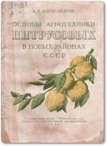 Основы агротехники цитрусовых - Александров А. Д.