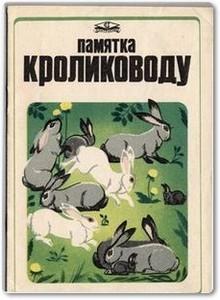 Памятка кролиководу - Боголюбова О.