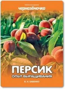 Персик: Опыт выращивания - Бабенко В. Н.
