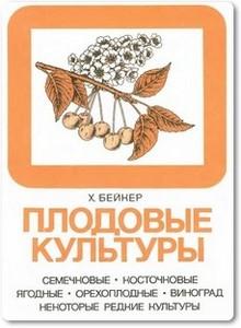 Плодовые культуры - Бейкер Х.