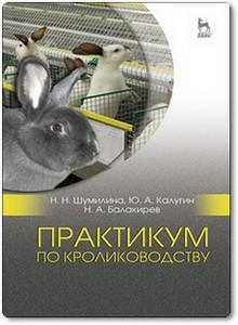 Практикум по кролиководству - Шумилина Н. Н.