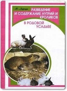 Разведение и содержание нутрий и кроликов в родовой усадьбе - Харчук Ю.
