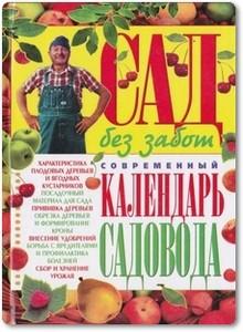 Сад без забот: Современный календарь садовода - Вадченко Н. Л.