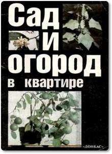 Сад и огород в квартире - Поляков А. К.