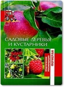 Садовые деревья и кустарники - Петросян О. А.