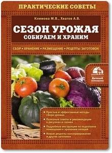 Сезон урожая: Собираем и храним - Хватов А. В.
