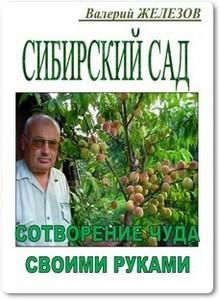 Сибирский сад - Железов В.