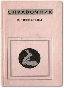Справочник кроликовода - Щетина Н. Н.