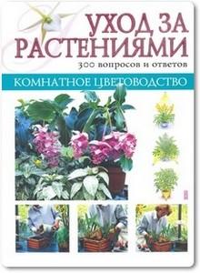Уход за растениями: 300 вопросов и ответов - Крупичева И.