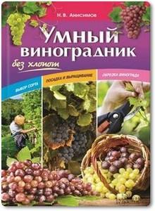 Умный виноградник без хлопот - Анисимов Н. В.