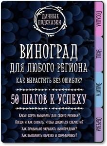 Виноград для любого региона - Колпакова А. В.
