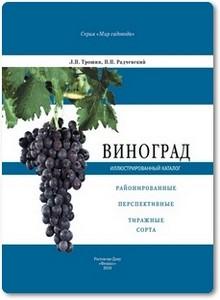 Виноград иллюстрированный каталог - Трошин Л. П.
