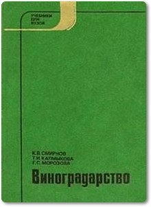 Виноградарство - Смирнов К. В.
