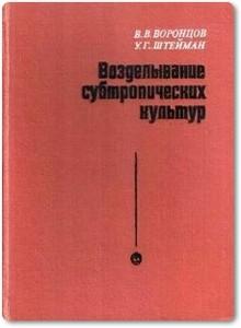 Возделывание субтропических культур - Воронцов В. В.