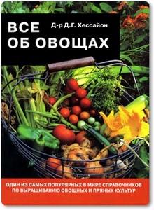 Всё об овощах - Хессайон Д. Г.
