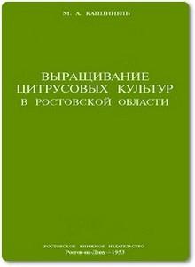 Выращивание цитрусовых в Ростовской области - Капцинель М. А.