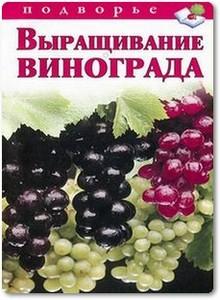 Выращивание винограда - Горбунов В. В.