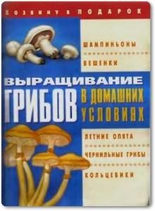 Выращивание грибов в домашних условиях - Щеголев О. Б.